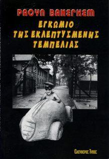egkomio_tempelias